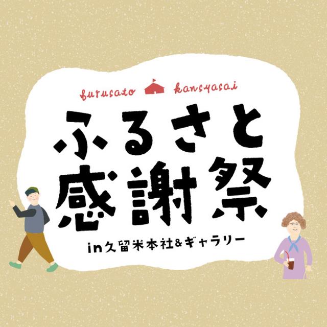 [11/3]住まい人限定!ふるさと感謝祭