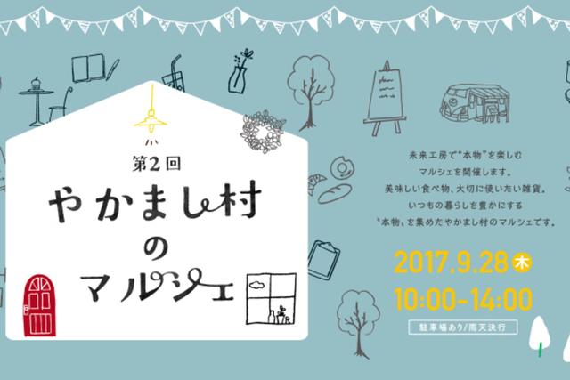 【9/28(木)開催!】やかまし村のマルシェ