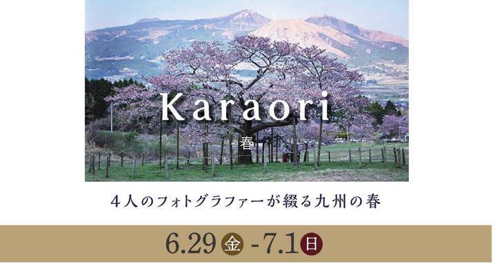 【やかまし村のギャラリー】Karaori~春~