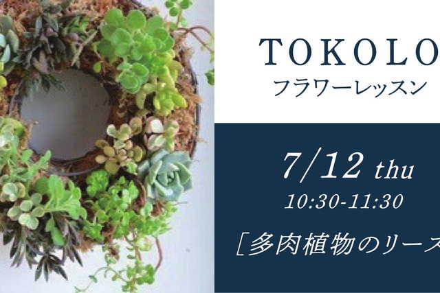 【やかまし村のギャラリー】TOKOLO フラワーレッスン「多肉リース」