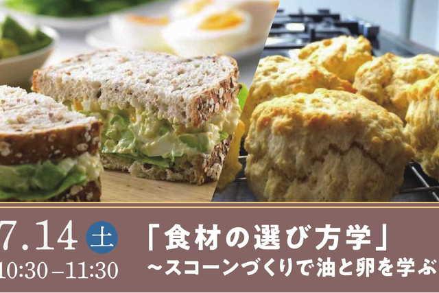 【やかまし村のギャラリー】「食材の選び方学」 ~スコーンづくりで油と卵を学ぶ~