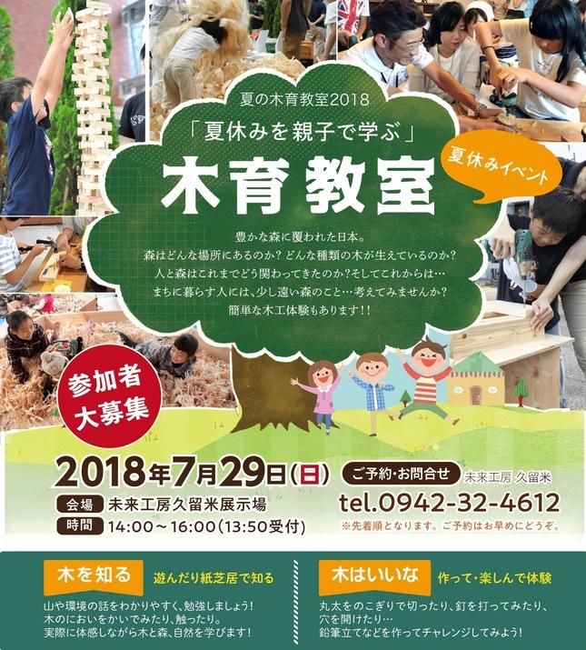 夏の木育教室2018「夏休みを親子で学ぶ」