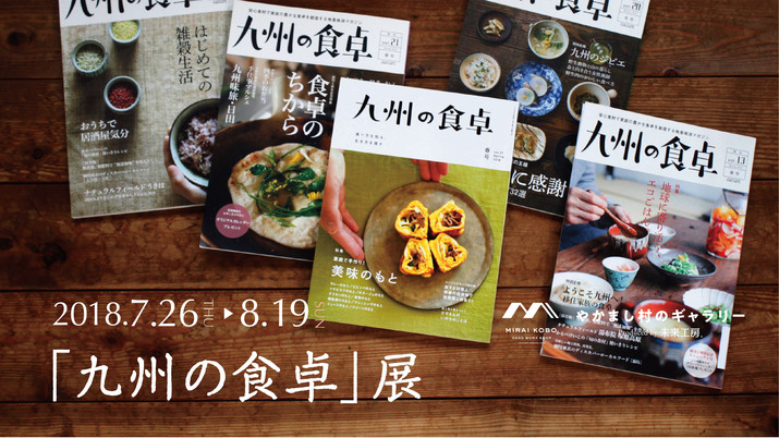 【やかまし村のギャラリー】「九州の食卓」展