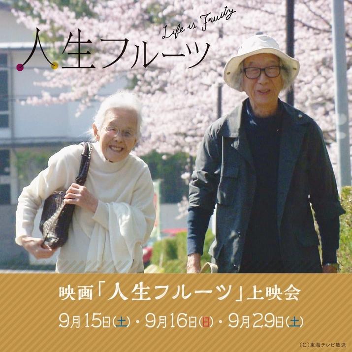 【やかまし村のギャラリー】9/15映画「人生フルーツ」上映会