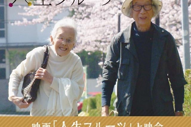 【やかまし村のギャラリー】9/29映画「人生フルーツ」上映会