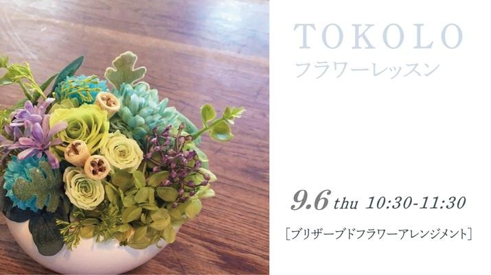 【やかまし村のギャラリー】TOKOLO フラワーレッスン「プリザーブドフラワーアレンジメント」