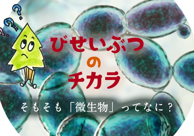 そもそも「微生物」ってなに?