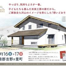 やっぱり、気持ちよさが一番。  子どもたちも喜んだ未来工房の家だから。  ご家族自ら沢山のイメージを形にした「想いどおりの家」/神埼郡吉野ヶ里町 K様邸