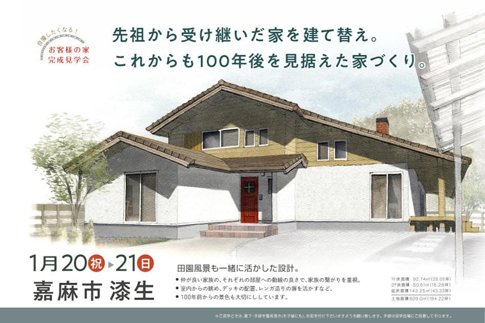 先祖から受け継いだ家を建て替え。 これからも100年後を見据えた家づくり。/嘉麻市漆生 N様邸