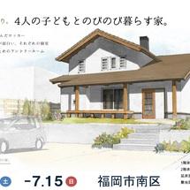10年越しの家づくり。4人の子どもとのびのび暮らす家。/福岡市南区