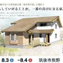 ここで暮らすことが、一番の喜び。/筑後市熊野