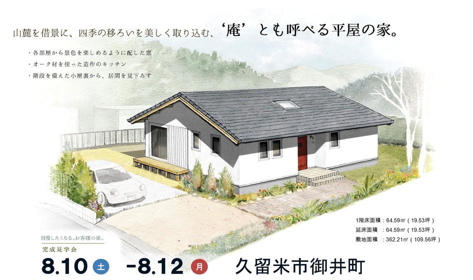 景色を取り込む、平屋の家。/久留米市御井町