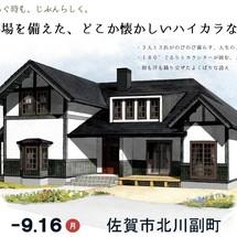 店舗や仕事場を備えた、どこか懐かしいハイカラな家。/佐賀市北川副町
