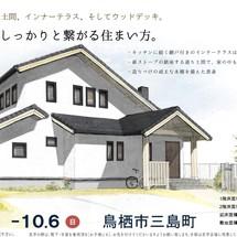 庭と家とがしっかりと繋がる住まい方。/鳥栖市三島町