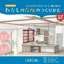 【家づくりワークショップ】《わたしの台所》のつくり方