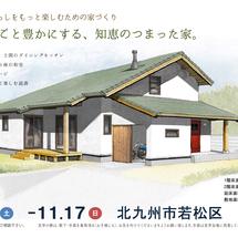 人生を日ごと豊かにする、知恵のつまった家。/北九州市若松区