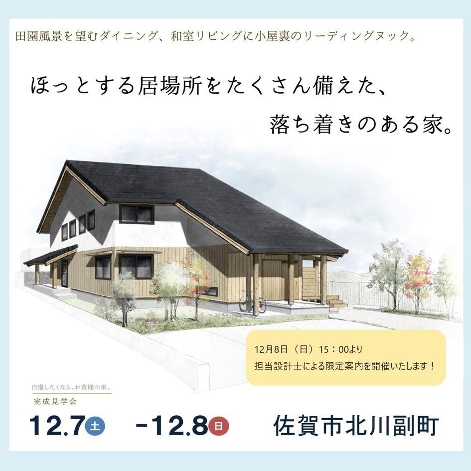 ほっとする居場所をたくさん備えた、落ち着きのある家。/佐賀市北川副町