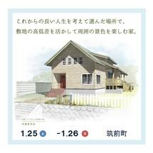 高低差を活かして周囲の景色を楽しむ家。/筑前町