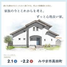 今とこれからを考え、ずっと心地良い家。/みやま市高田町