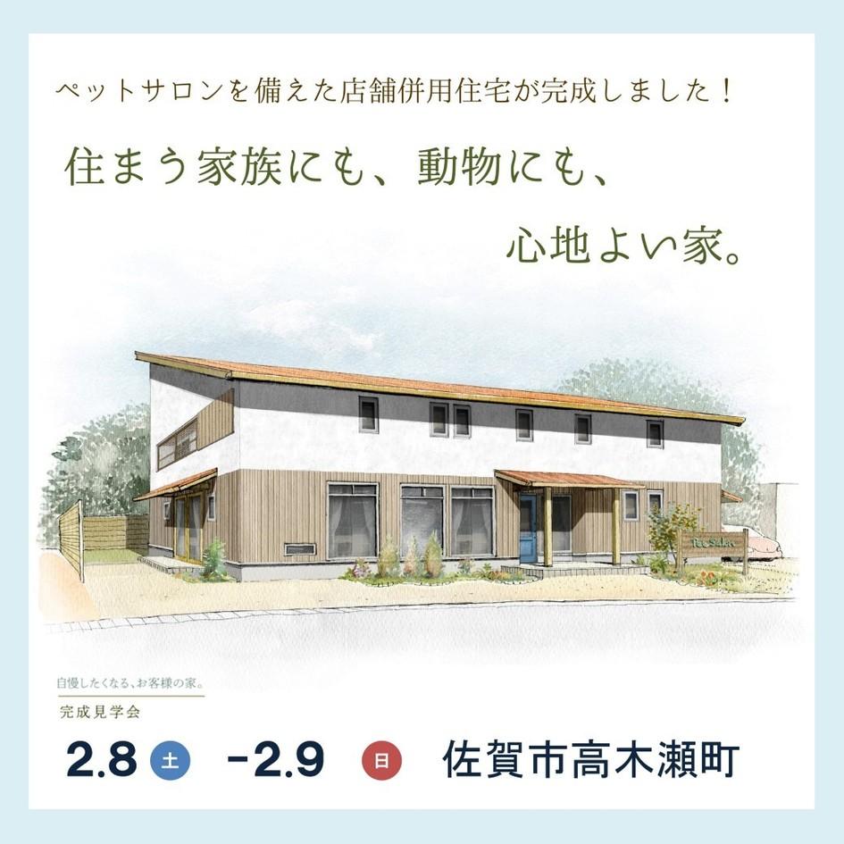 人にも、動物にも、心地よい家。/佐賀市高木瀬町