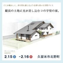 縦長の土地に光が差し込むコの字型の家。/久留米市北野町