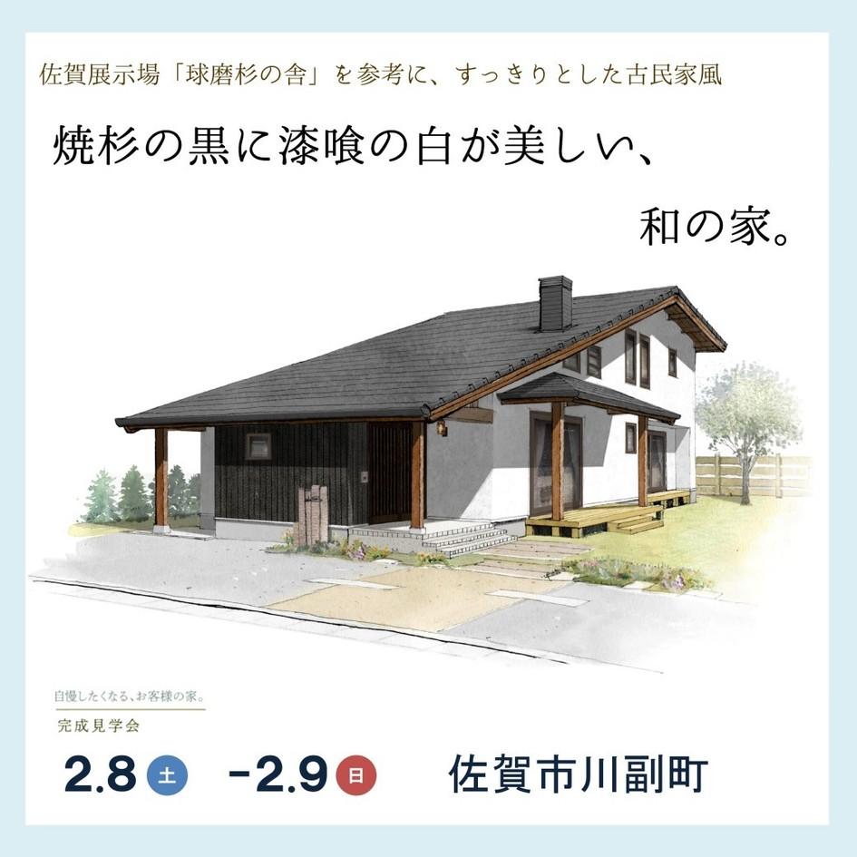 焼杉の黒に漆喰の白が美しい、和の家。/佐賀市川副町
