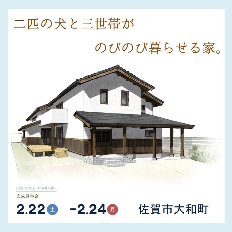 二匹の犬と三世帯がのびのび暮らせる家。/佐賀市大和町