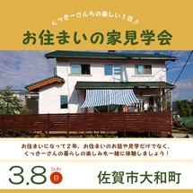 【延期】くっきーさんの楽しい一日♪お住まいの家見学会/佐賀市大和町