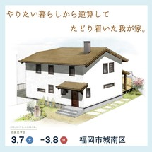 やりたい暮らしから逆算してたどり着いた我が家。/福岡市城南区