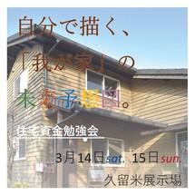 自分で描く、「我が家」の未来予想図。-住宅資金勉強会-