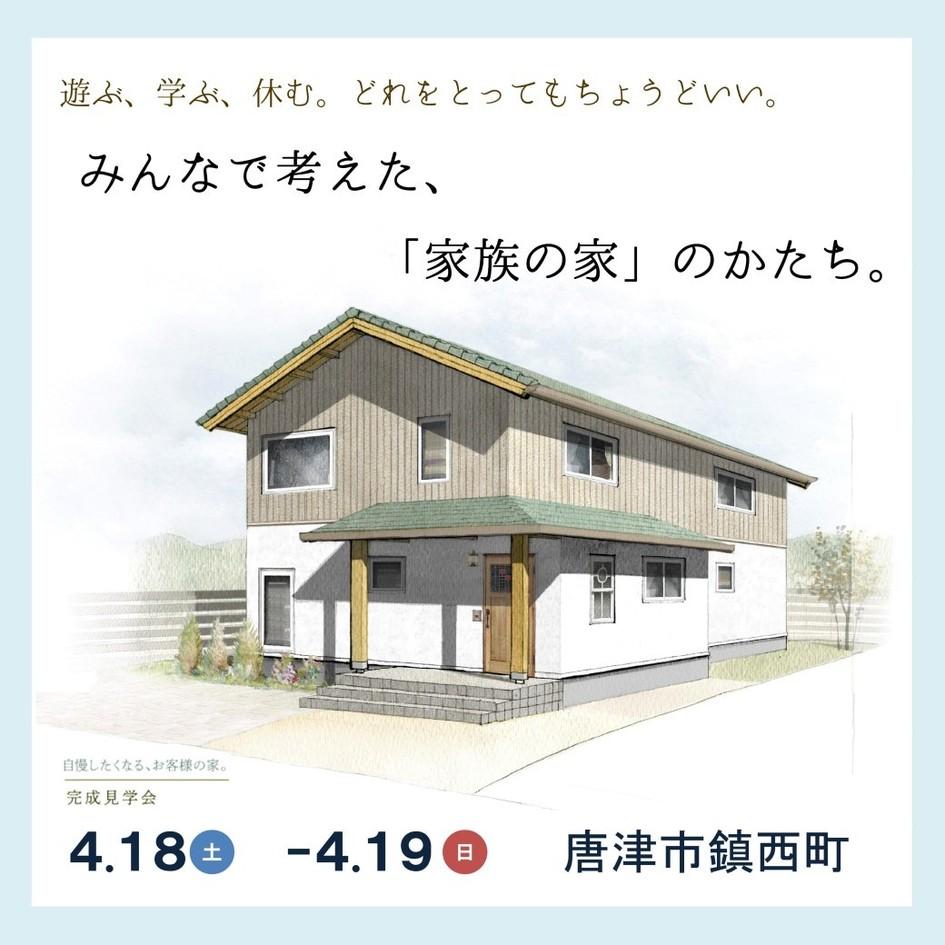 みんなで考えた、「家族の家」のかたち。/唐津市鎮西町