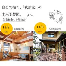 住宅資金の勉強会 ー自分で描く「我が家」の未来予想図ー
