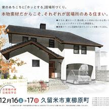 本物素材だからこそ自由な家づくり。 家族それぞれが居場所のある住まい。/久留米市東櫛原 M様邸
