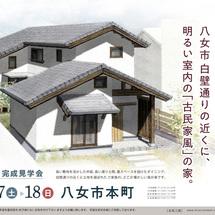 八女市白壁通りの近くに、明るい室内の「古民家風」の家が完成します。/八女市本町 N様邸