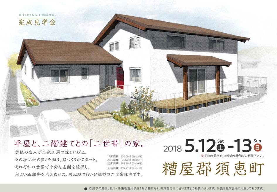 「平屋」と「二階建て」とが連なる「二世帯の家」。/糟屋郡須恵町 F様邸