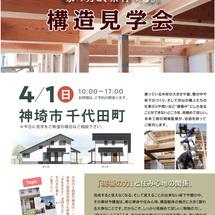 【構造見学会】家の力と、素材の力。 /神埼市千代田町 S様邸