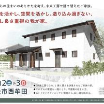 素材を活かし、空間を活かし、造りこみすぎない、暮らし良さ重視の我が家。/筑後市西牟田 Y様邸