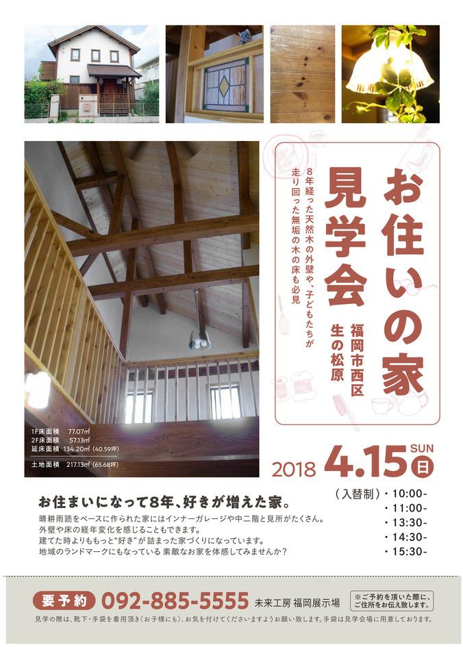 【お住まいの家見学会】 お住まいになって8年、好きが増えた家。/福岡市西区 Y様邸