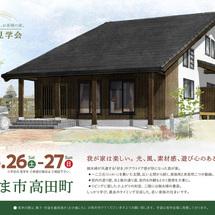 我が家は楽しい。 光、風、素材感、遊び心のある「和風の家」/みやま市高田町 K様邸