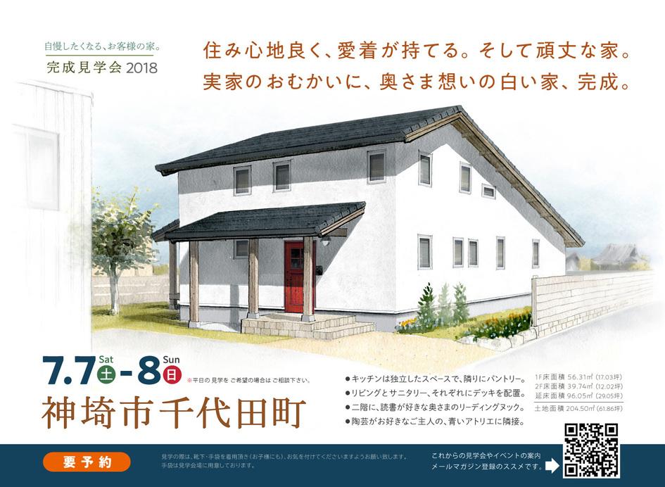 住み心地良く、愛着が持てる。そして頑丈な家。 実家のおむかいに、奥さま想いの白い家、完成。/神埼市千代田町  S様邸