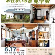 【お住まいの家見学会】手間暇が楽しい、日々成長中の我が家/糸島市U様邸