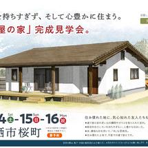 モノを持ちすぎず、 そして心豊かに住まう。  「平屋の家」 完成見学会。 /鳥栖市桜町 g様邸