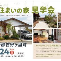 【お住まいの家見学会】ゆったりとした空間を過ごす「平屋の家」/神埼郡吉野ヶ里町 M様邸