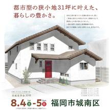 都市型の狭小地31坪に叶えた、 暮らしの豊かさ。 福岡市城南区F様邸