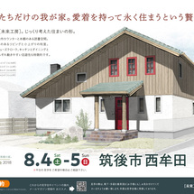 やっぱり[未来工房]。 じっくり考えた住まいの形。 筑後市西牟田I様邸