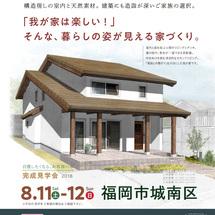 「我が家は楽しい!」 そんな、 暮らしの姿が見える家づくり。 福岡市城南区Y様邸