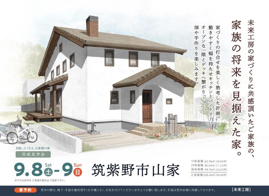 家族の将来を見据えた家。筑紫野市山家 T様邸