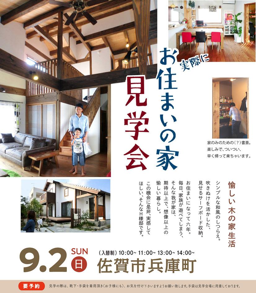 【お住まいの家見学会】シンプルな「和」のしつらえの、木の家生活。/佐賀市兵庫町 H様邸