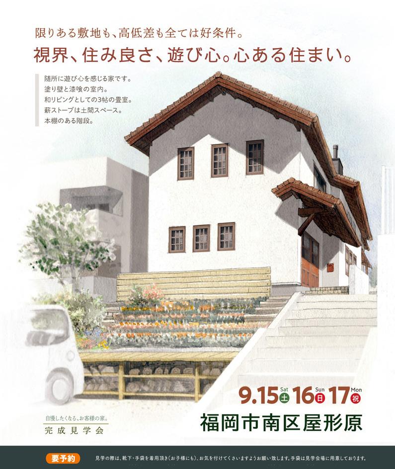 限りある敷地も高低差、全て好条件にした家。 福岡市南区 K様邸