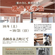 家の力と、素材の力。構造見学会 / 鳥栖市永吉町にて